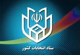 مهلت تبلیغات نامزدهای انتخابات ۸ صبح فردا پایان مییابد