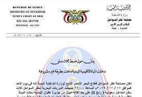 حوثی های یمن یک کشتی را در دریای سرخ توقیف کردند