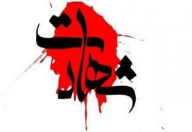 سپاه تهران: شهادت ۳ بسیجی توسط آشوبگران