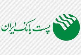 کاهش ۵۰ درصدی کارمزد خدمات ارزی پست بانک ایران
