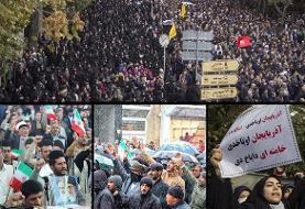 راهپیمایی محکومیت آشوبگران در برخی شهرهای کشور