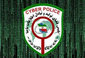 واکنش پلیس فتا به کسب درآمد از طریق گروههای تلگرامی انتخاباتی
