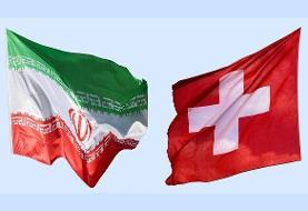 سفیر سوئیس بهعنوان حافظ منافع آمریکا به وزارت خارجه احضار شد