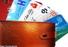 شگردهای کلاهبرداری از مشتریان بانکی