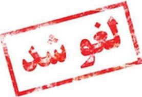 بلاتکلیفی هیئت فوتبال استان گیلان/ انتخابات لغو شد
