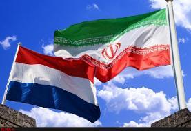 واکنش هلند به اعتراضها در ایران
