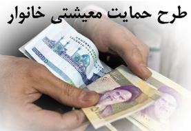 جزئیات کامل نحوه پرداخت کمک معیشتی دولت به ۱۸ میلیون خانوار