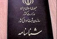 شناسنامه&#۸۲۰۴;های لاکچری با قید تهرانی