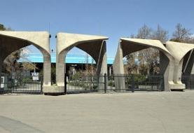 رئیس دانشگاه تهران: تعدادی از دانشجویان بازداشتی آزاد شدند