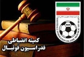 جانشینی حسنزاده به جای حسنزاده در کمیته انضباطی