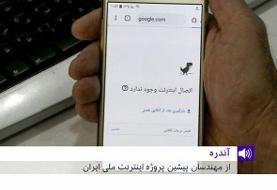 روحانی: شبکه ملی اطلاعات به قدری تقویت میشود که نیازی به اینترنت خارج ...
