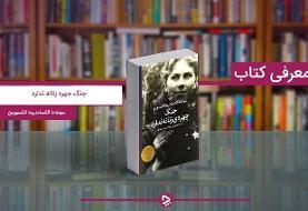 کتاب جنگ چهره زنانه ندارد؛ روایت واقعی و متفاوت جنگ از زبان زنان