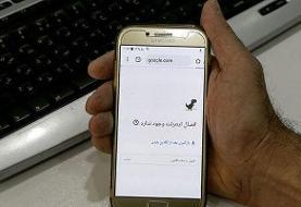 وضعیت اینترنت؛ وصل یا تداوم قطع | امروز اعلام میشود