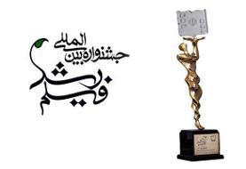معرفی برگزیدگان چهل و دومین جشنواره بینالمللی فیلم رشد