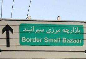 رسمی شدن مرز سیرانبند روی کاغذ/ وعدهها همچنان عملی نمیشوند