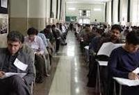 آزمون استخدامی وزارت بهداشت برگزار شد/ اعلام نتایج؛ دی ماه