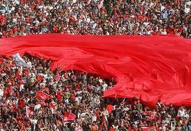 دعوت باشگاه پرسپولیس از هواداران برای حضور در ورزشگاه