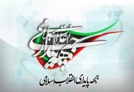 تغییر یکی از کاندیداهای فهرست جبهه پایداری برای تهران