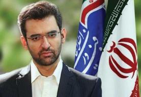 درخواست وزیر ارتباطات ایران از مردم برای نامگذاری سورپرایزش