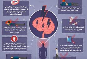 اینفوگرافی / کمکهای اولیه هنگام حملات تشنجی