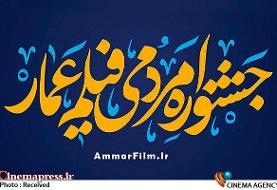 فراخوان جشنواره فیلم عمار