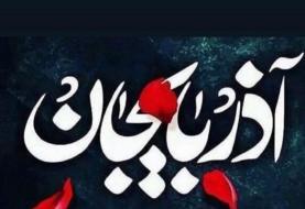 همدردی کاپیتان استقلال با مردم زلزله زده آذربایجان