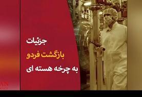 جزئیات بازگشت فردو به چرخه هستهای/ توانایی ایران در غنیسازی ۶۰ درصدی