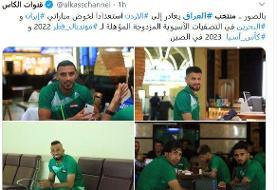 حریف تیم ملی فوتبال ایران عازم اردن شد