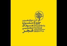 انتشار فراخوان دوازدهمین جشنواره هنرهای تجسمی فجر