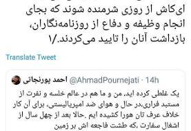 دعوای توئیتری پورنجاتی و عباس عبدی بر سر ماجرای تسخیر سفارت آمریکا