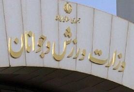بررسی لایحه وظایف و اختیارات وزارت ورزش در مجلس