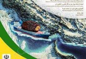 دومین نمایشگاه بینالمللی خرما و صنایع وابسته در بوشهر برگزار میشود