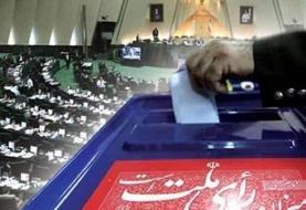 داغ شدن تنور انتخابات در کردستان/چهار نماینده تایید صلاحیت شدند