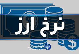 نرخ ارز در ۱۹ آذر/ دلار به قیمت ۱۳ هزار و ۵۵۰ تومان رسید