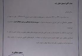 صدور حکم سرپرست استقلال (+عکس)