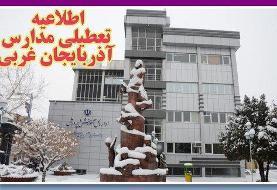 تمامی مدارس استان آذربایجان غربی ۲۰ آذر تعطیل است