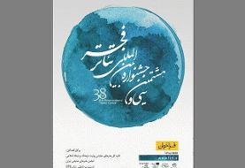 جشنواره تئاتر فجر ۳۸ |  معرفی آثار بخش رادیو