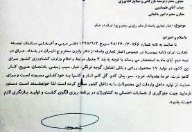 عراق واردات ۱۷ محصول زراعی و باغی را بدلیل خودکفایی ممنوع کرد