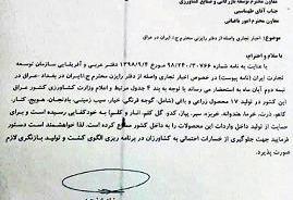 عراق واردات ۱۷ محصول کشاورزی از ایران را ممنوع کرد +سند