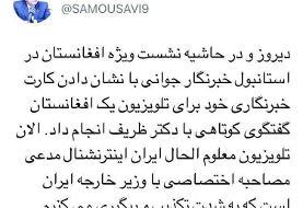 توضیح موسوی درباره مصاحبه پخش شده از ظریف در شبکه اینترنشنال