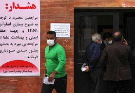 کاهش موارد آنفلوآنزا از چهارشنبه گذشته / تقاضای کاذب برای تزریق واکسن