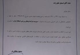 سلطانیفر حکم سرپرست باشگاه استقلال را صادر کرد+عکس