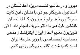 موسوی:مصاحبه ظریف با ایران اینترنشنال کذب محض است