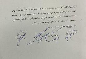 هیات مدیره استقلال با استعفای فتحی موافقت کرد + نامه