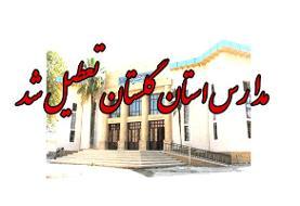 تمدید تعطیلی تمام مدارس استان گلستان به دلیل شیوع آنفلوانزا