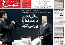 روزنامههای چهارشنبه، ۲۰ آذر ۱۳۹۸