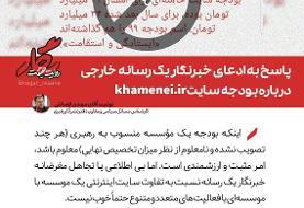 پاسخ معاون دفتر نشر آثار رهبر انقلاب به ادعای دروغ درباره بودجه سایت رهبر انقلاب