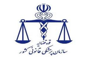محسن صابری به عنوان مشاور رییس سازمان پزشکی قانونی کشور منصوب شد