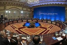 چهاردهمین اجلاس آستانه برگزار شد