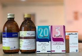 انتقاد از مصوبه توزیع متادون در داروخانهها | یک نگرانی برای معتادان یقهسفید